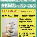 【告知その2!!】9月27日(金)はハリネズミがやってくる!!