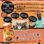 【告知!】ハロウィンスペシャルイベントします!!