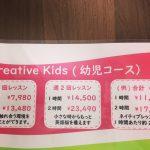 幼児クラス(Creative kid)に1時間コースできたよ!!