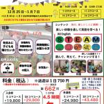 ウィンタースクール開催決定!!