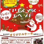 12月15日(日)にクリスマスイベントをするよ!!