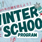 ウィンタースクール申込み締め切り迫る!!!