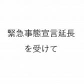 【緊急事態宣言延長をうけた当校の対応】