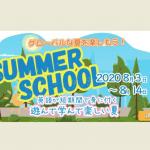 この夏休みはFox X GLOBALのサマースクールに行こう!!