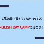 夏休みをフライング!!英語の日帰りキャンプに行こう!!