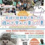 8/3~8/14夏の体験入学!!サマースクール開催!!