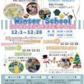 WinterSchool開催決定!!鬼滅の刃、3Dプリンタ、クリスマスイベント、、、!!
