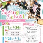 3月はスプリングスクールでEnglishタイム!!