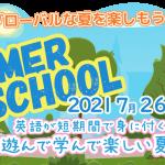 今年の夏はフォックスのサマースクールで英語漬けを満喫しよう!!