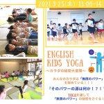 【9/25(土)English Kids Yogaのご案内】